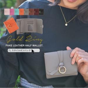 財布 レディース ミニ財布 小銭入れ付き 財布 小銭入れ コンパクト 三つ折り財布 ミニ ウォレット シンプル キーリング付き|styleonbag
