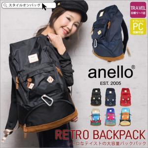 anelloリュック アネロ anello リュック 大容量 バックパック シンプル 多収納 多機能 リュックサック 大きめ タブレット収納 旅行 かわいい|styleonbag