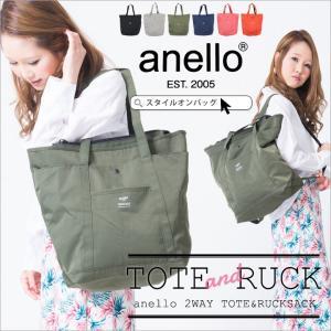 anello トートバッグ レディース メンズ アネロ リュックサック 2WAY バッグ 鞄 アネロリュック スクエアリュック 大容量 通勤 通学 マザーズバッグ|styleonbag