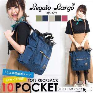 トートバッグ A4 リュック 2WAYトート レディース レガートラルゴ Legato Largo 高密度ナイロン トートバッグ 2WAY 10ポケット 10POCKET 多収納 かわいい セール|styleonbag
