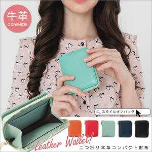 財布 財布 レディース 本革 二つ折り財布 多機能 シンプル 大容量 コインケース カード 牛革 レザー 革 小銭入れ カード入れ|styleonbag