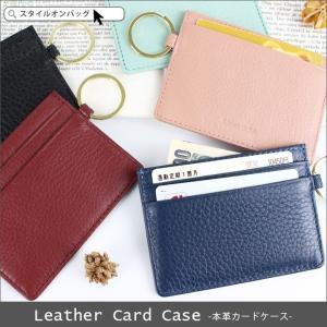 カードケース レディース メンズ 本革 牛革 レザー カードホルダー 定期入れ カード入れ 名刺入れ 財布 リング付き かわいい シンプル スリム 薄い 軽量 軽い styleonbag
