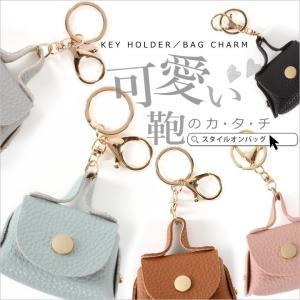 キーホルダー バッグチャームキーリング チャーム レディース 鞄の形 カバン フックリング プチプラ 小物収納 可愛い プレゼント styleonbag