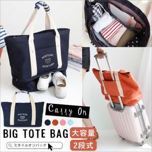 旅行バッグ レディース トートバッグ 旅行カバン 旅行トートバッグ キャリーオンバッグ キャンバス 2段式 旅行グッズ 便利グッズ 出張 大容量 セール|styleonbag