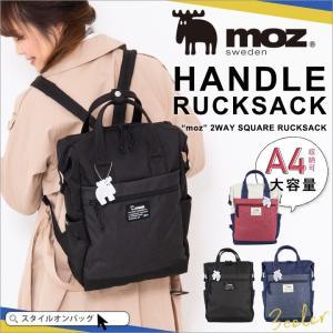 moz モズ リュック レディース メンズ ハンドル リュックサック マザーズリュック モズリュック バックパック 多収納 マザーズバッグ