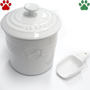ル・クルーゼ ペットフードコンテナ スクープ付き ホワイト ペット 食器 おしゃれ かわいい 白 ス...