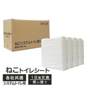 業務用ペットシーツ ねこシステムトイレ用交換ペットシーツ800枚入(200枚入×4個) ペットシート...