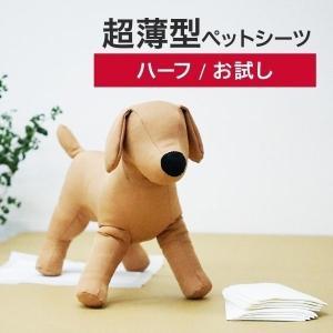 【お試し】薄型ハーフ ペットシーツ ペットシート 犬 トイレシート おしっこシート ぺット トイレ ...