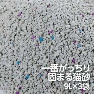 一番がっちり固まるベントナイトの猫砂(9リッター×3個入)