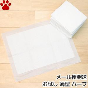 [メール便][お試し20枚] 薄型 ペットシーツ ハーフサイズ 約25×32cm 小型犬用 サンプル...