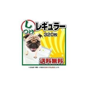 ペットシーツ厚型しつけ用 レギュラー 320枚入(80枚×4個入) ペットシート 犬 トイレシート ...