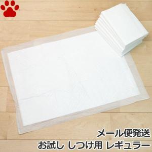 [メール便][お試し8枚] しつけ用ペットシーツ レギュラー 約45×33cm サンプル 8枚 にお...