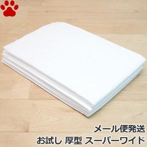 [メール便][お試し2枚] 厚型 ペットシーツ スーパーワイド(ダブルワイド) 約60×90cm サ...
