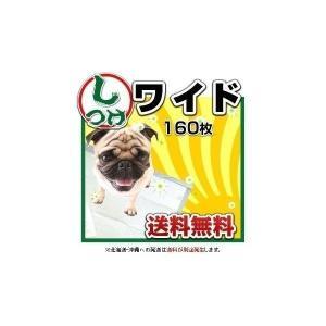 ペットシーツ厚型しつけ用  ワイド 160枚(40枚×4個入) ペットシート 犬 トイレシート おし...