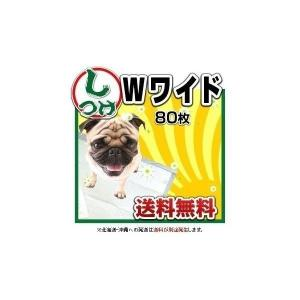 ペットシーツ厚型しつけ用 スーパーワイド(ダブルワイド ) 80枚入(20枚×4個入 )  ペットシ...