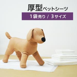 【1袋売り】厚型ペットシーツ 1袋(レギュラー・ワイド・スーパーワイド) ペットシート 犬 トイレシ...