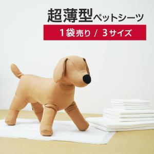 【1袋売り】超薄型ペットシーツ 1袋売り(レギュラー・ワイド・スーパーワイド)ペットシート 犬 トイ...