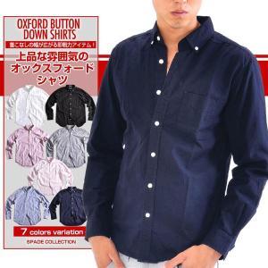 シャツ オックスフォード メンズ 長袖 Yシャツ 綿100%...