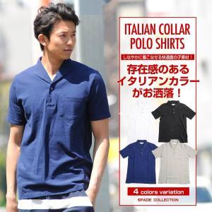 ■商品説明 コーディネートの核に使いやすいイタリアンカラーのポロシャツが入荷しました 今季トレンドの...