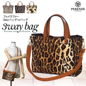Perenne ペレンネ フェイクファー 3wayバッグinバッグ 275|stylewebdirect