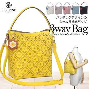 PERENNE ペレンネ 333 3wayバッグ パンチングデザインのバッグinバッグ|stylewebdirect