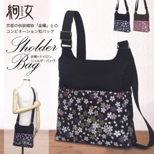 絢女(あやめ)648 金襴織物デザイン 金襴×ナイロンのコンビショルダーバッグ|stylewebdirect