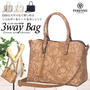 PERENNE ペレンネ 950 3wayバッグ お洒落なアロアロ柄のバッグinバッグ|stylewebdirect