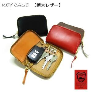 TCY I0441N ラウンドジップキーケース 日本製|stylewebdirect