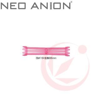 NEO ANION ボリュームロッド レギュラー 15mm|styling-resort