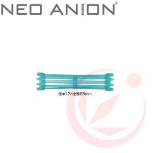 NEO ANION ボリュームロッド レギュラー 17mm|styling-resort