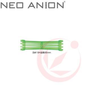 NEO ANION ボリュームロッド レギュラー 19mm|styling-resort