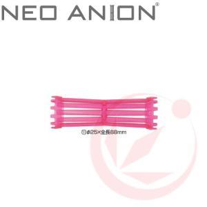 NEO ANION ボリュームロッド レギュラー 25mm|styling-resort