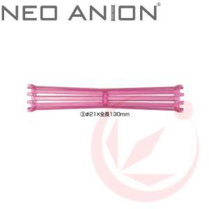 NEO ANION エアーロングロッド 21mm|styling-resort