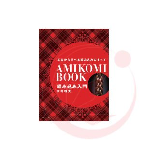 NBAA(エヌビーエーエー) AMIKOMI BOOK 編み込み入門 styling-resort