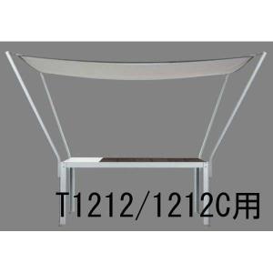 クッキンガーデン TN1212 専用シェード(T1212/T1212C用)(メーカー直送)(代引不可)|styling-resort