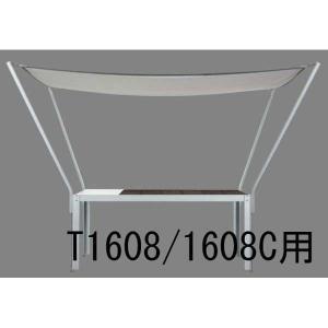 クッキンガーデン TN1608 専用シェード(T1608/T1608C用)(メーカー直送)(代引不可)|styling-resort