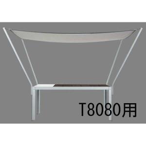 クッキンガーデン TN8080 専用シェード(T8080用)(メーカー直送)(代引不可)|styling-resort