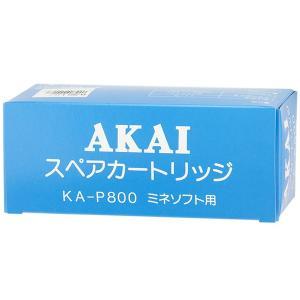 AKAI(赤井電機) ミネソフト用 抗菌粒状活性炭フィルターKA-P800|styling-resort