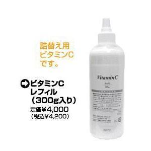 アラミック ビタミンCレフィル(300g入り) styling-resort