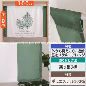 見えにくい遮像 縦長窓 小窓カーテン コロネットリーフ 巾100×丈70cm stylish-interior