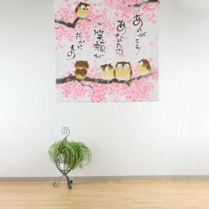 日本製和風のれん 文字遊び ありがとう 横85cm×高さ90cm (ゆうパケット対象商品) stylish-interior