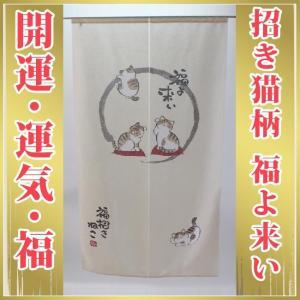 日本製 和柄暖簾(のれん)招き猫柄 福よ来い 85cm×高さ150cm(ゆうパケット対応商品) stylish-interior