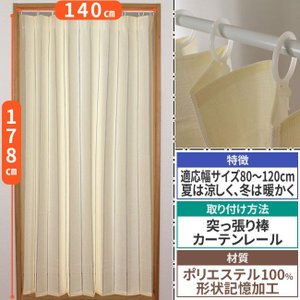 幅の広い間仕切りカーテン アイリス アイボリー 横140cm×高さ178cm 適応幅サイズ80〜120cm|stylish-interior