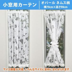 ■サイズ:横70cm×高さ90cm ■材 質:綿・ポリエステル ■適合窓枠サイズ:窓の幅:30〜70...