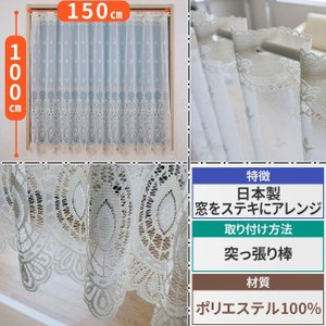 小さなカーテン カフェカーテン バリカンバテン幅150cm×高さ100cm(ゆうパケット対象商品) stylish-interior