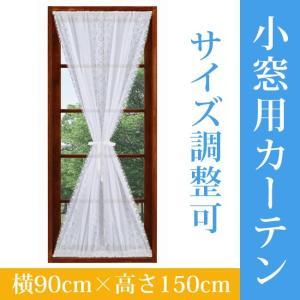 小さなカーテン 小窓用カーテン  テーラー52 サイズ:横90cm×高さ150cm   サイズ調整可(ゆうパケット対象商品) stylish-interior