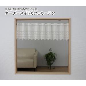 小さなカーテン 窓のサイズに合わせて(横幅)サイズオーダー承ります カフェカーテン パサージュ ベージュ 30cm丈 stylish-interior