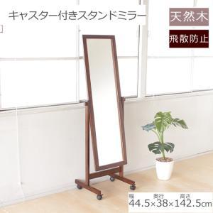 (セール商品)【運送サイズ199】セシル スタンドミラー  ...