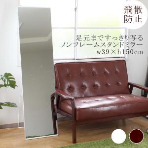 【運送サイズ219】ノンフレームで幅広く見やすくお部屋がスッキリ! スタンドミラー横39cm×高さ150cm ホワイト(24-711)ブラウン(24-716)