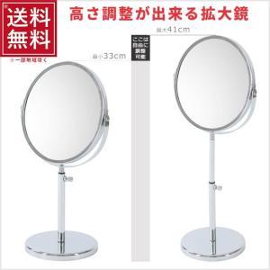 「裏には拡大鏡付き卓上ミラー(鏡)」拡大鏡 高さ調整 角度調整 卓上ミラー メイク 卓上 ミラー 鏡 メイクアップミラー メイクアップ 卓上鏡 卓上かがみ シンプル|stylish-interior